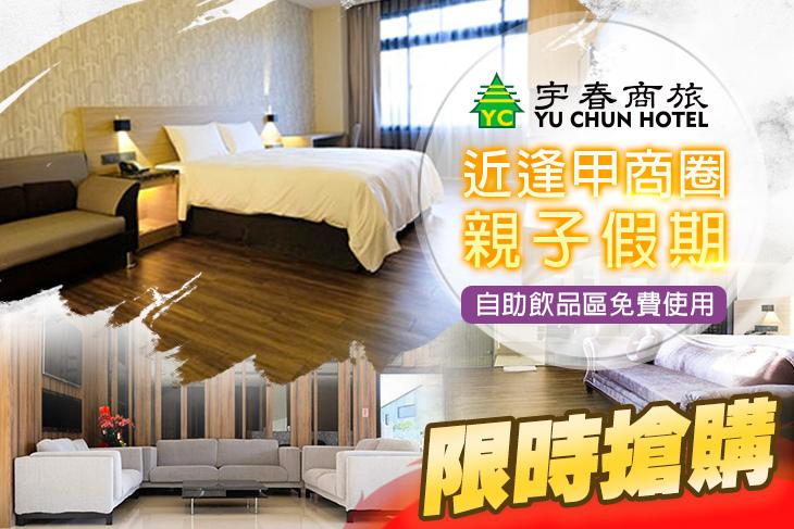 【台中】台中-宇春商旅 #GOMAJI吃喝玩樂券#電子票券#飯店商旅