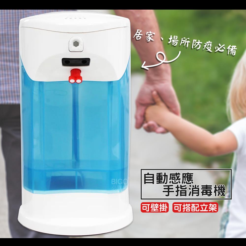 防疫必備Oxygen 自動感應手指消毒機 防疫消毒 酒精噴霧機 給皂機 酒精機 乾洗手機 感應式酒精機 消毒機 公共場所