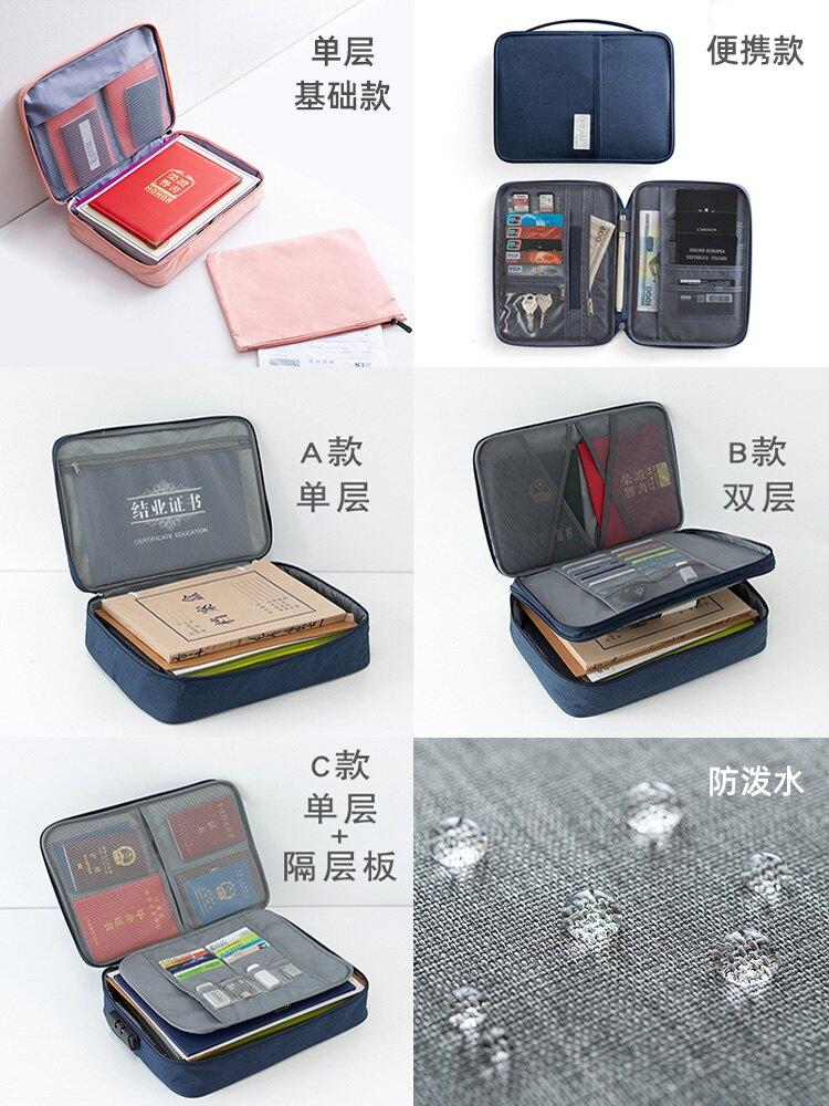 證件包 證件收納包家用放戶口本外套證書卡包大容量通用收納盒家庭文件袋【MJ7072】