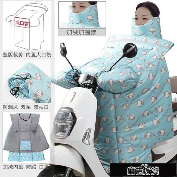擋風被 電動車擋風被冬季女士加絨加厚防風罩電動摩托車三輪車親子擋【2021新春盛會】