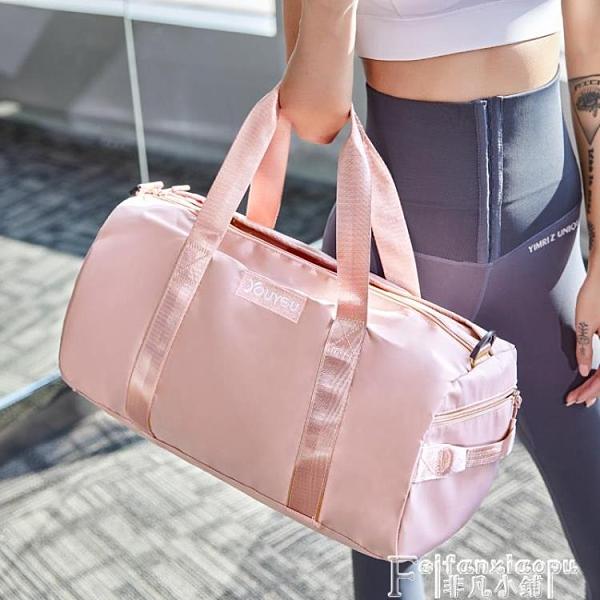手提包 大容量旅行包女干濕分離游泳包運動瑜伽健身背包男手提輕便收納包 非凡小鋪