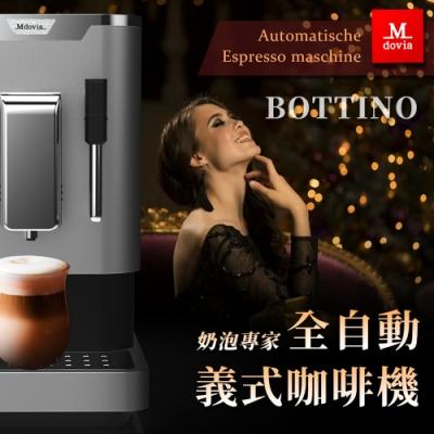 Mdovia Bottino V3 Plus 奶泡專家 全自動義式咖啡機 璀璨銀