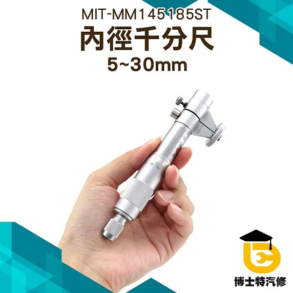 內孔測量量具 外徑千分 分厘卡量俱 測微器 測量孔的直徑 螺旋測微儀 內徑千分尺 MIT-MM145185ST