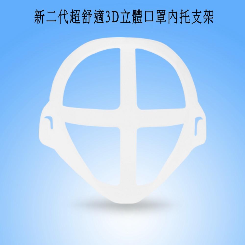 【10入】MS08新二代超舒適透氣3D立體口罩內托支架(5大+5小)B
