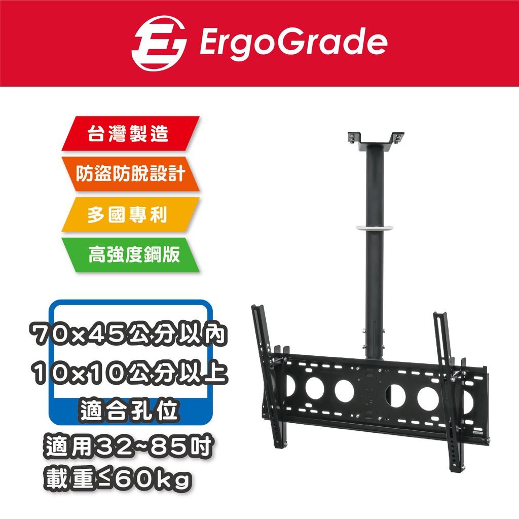 ErgoGrade 天吊懸掛式32~85吋液晶電視/螢幕架/懸吊式 (EGDF6540)