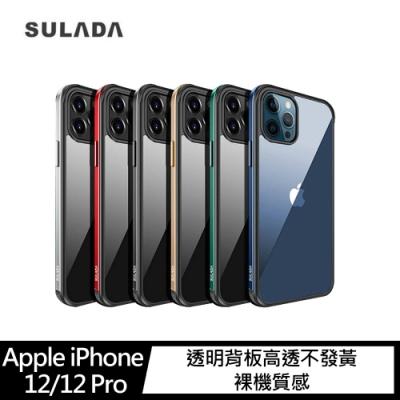 SULADA Apple iPhone 12/12 Pro 明睿保護殼