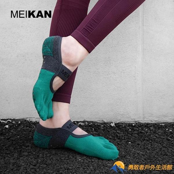 瑜伽襪毛圈加厚防滑織帶子微壓五指襪女透氣