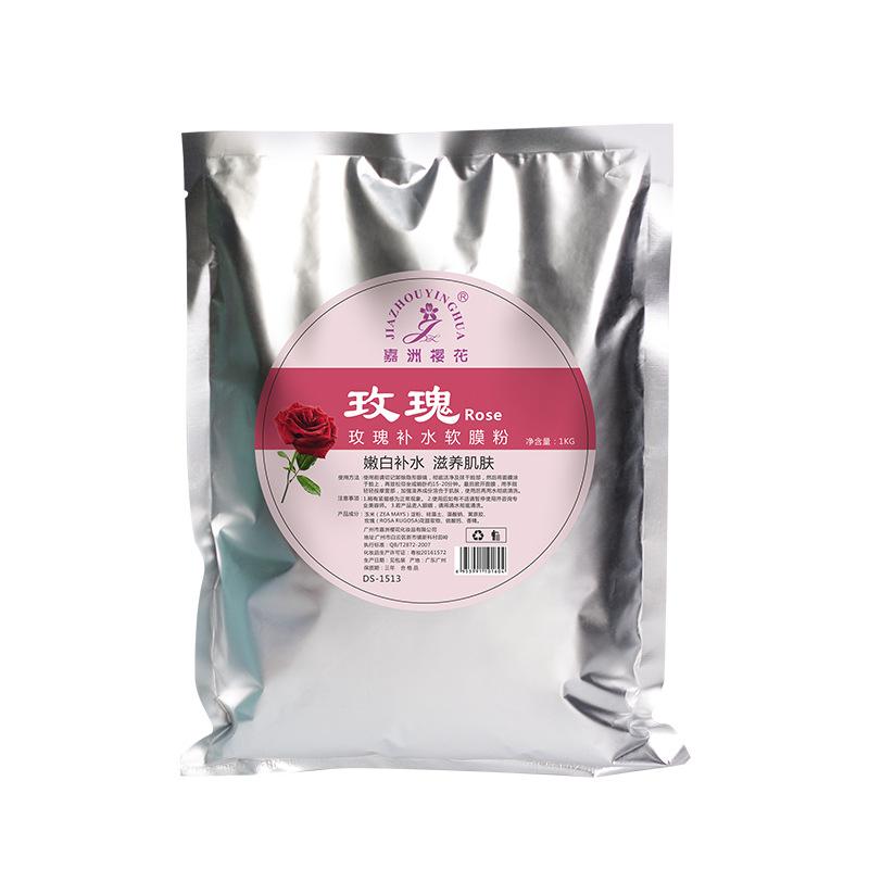 嘉洲櫻花玫瑰面膜軟膜粉美容院裝亮膚補水保溼1000g