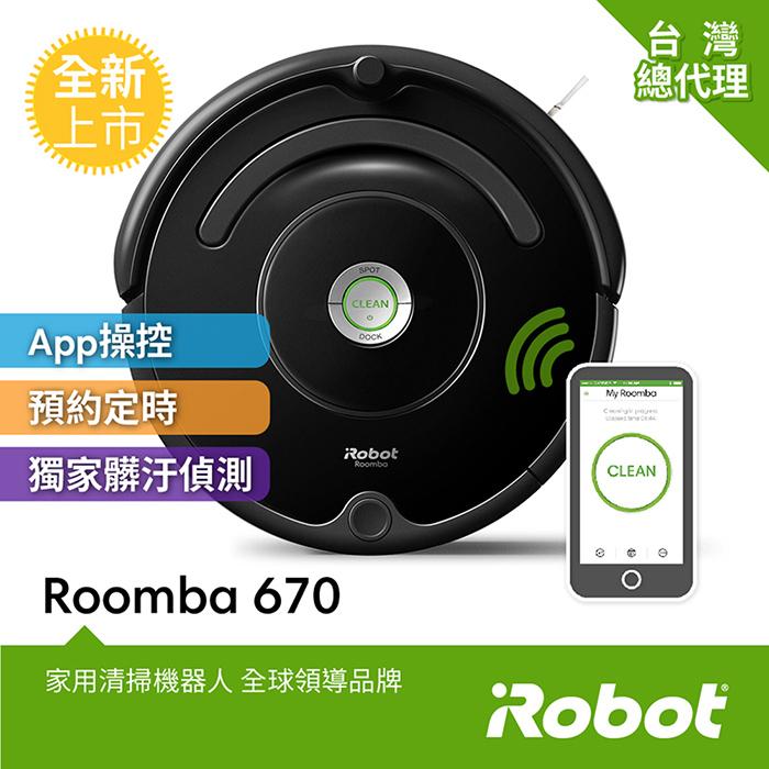 美國iRobot Roomba 670 掃地機器人 總代理保固1+1年