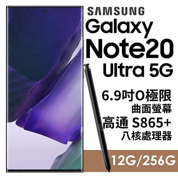【南紡購物中心】Samsung Galaxy Note20 Ultra 5G (12G/256G) 星幻黑
