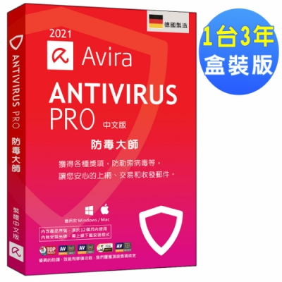 Avira 小紅傘 防毒大師 2021 中文 1台3年 盒裝版