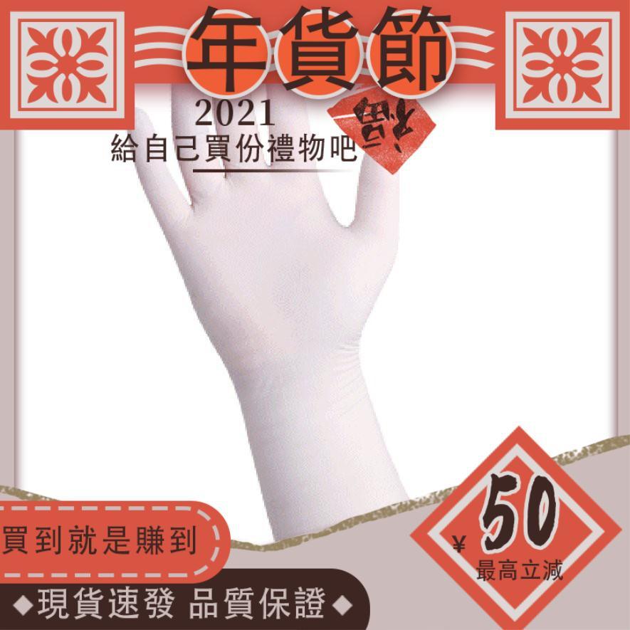 手套&烘焙手套&塑膠手套&紫色手套&丁晴手現貨 100個一組 一次性NBR手套 丁腈手套 橡膠乳膠手套 白色 拋棄式手套
