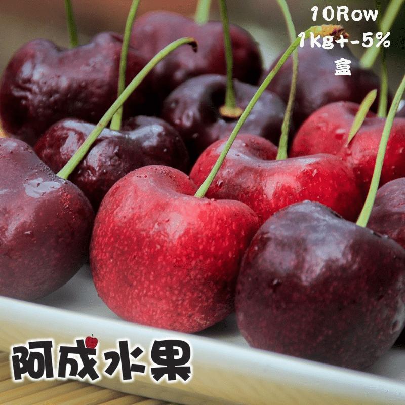 智利10Row紅寶石櫻桃1盒1kg+-5%
