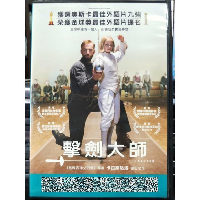 影音大批發-Z19-005-正版DVD-電影【擊劍大師/The Fencer】-給雅各神父的信導演(直購價)