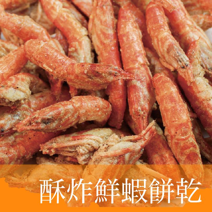 海味零食椒鹽鮮蝦餅乾