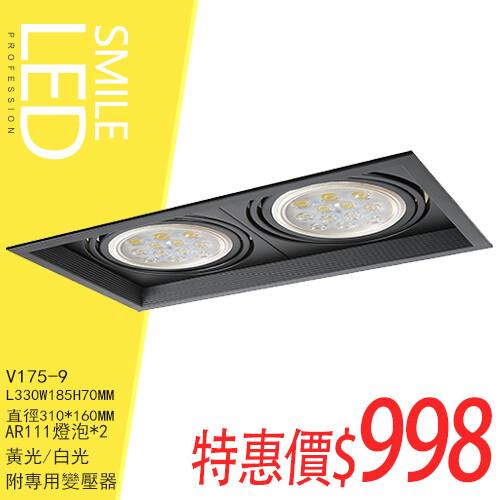 (sv175-9)ar111雙燈盒裝崁燈led 9w賣場另售浴室燈/陽台燈/燈泡/燈管