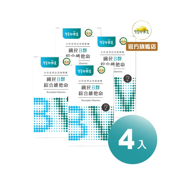 國民酵母B群綜合維他命 (72顆/入) 四入組 全球獨家 天然型態國民營養B群