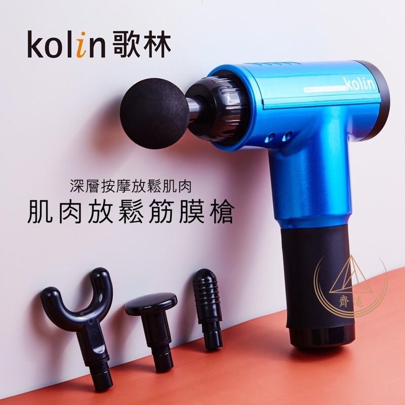 (齊遠)附發票 Kolin歌林 肌肉放鬆筋膜槍 按摩槍/筋膜槍 KMA-HCG01