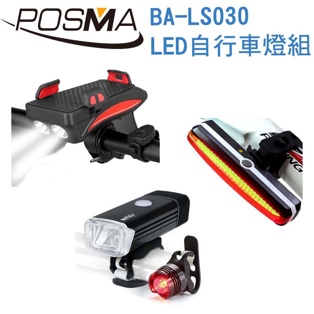 POSMA LED 自行車燈組 3入 BA-LS030