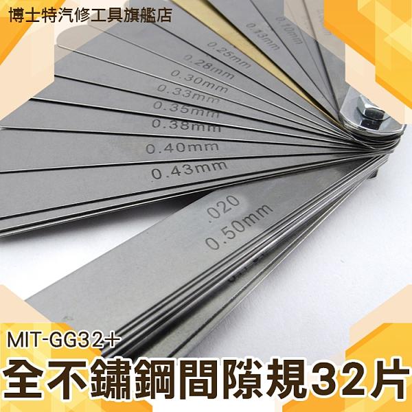 《博士特汽修》公英制0.88~0.04mm 間隙測量器 全不鏽鋼間隙規32片  MIT-GG32+