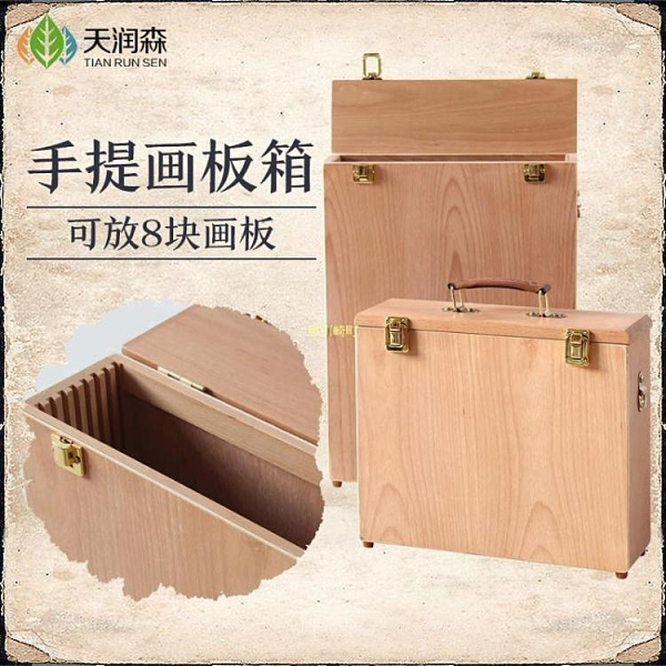 天潤森 畫板箱便攜油畫板箱 放油畫收納箱 油畫板箱 油畫板儲畫箱 快速出貨