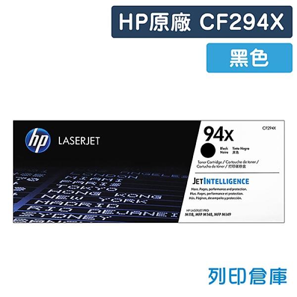 原廠碳粉匣 HP 黑色高容量 CF294X/CF294/294X/94X /適用 HP LaserJet Pro M148dw/M148fdw