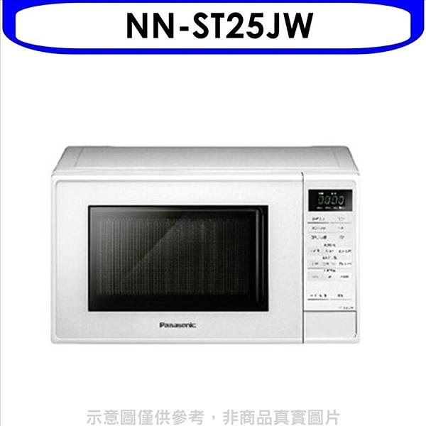 Panasonic國際牌【NN-ST25JW】20公升微波爐 優質家電*預購*