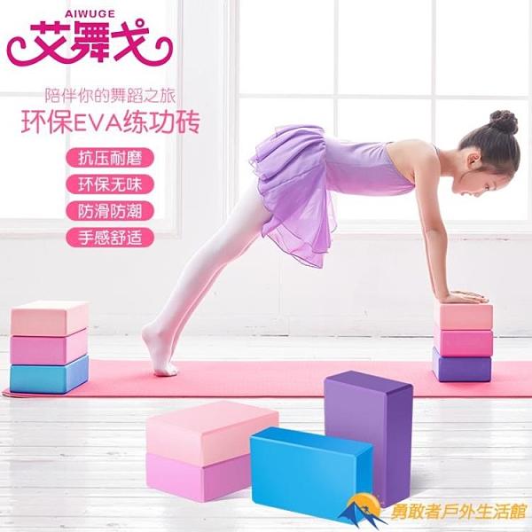 瑜伽磚女舞蹈練功輔助工具高密度兒童跳舞專用泡沫磚塊瑜珈磚【勇敢者戶外】