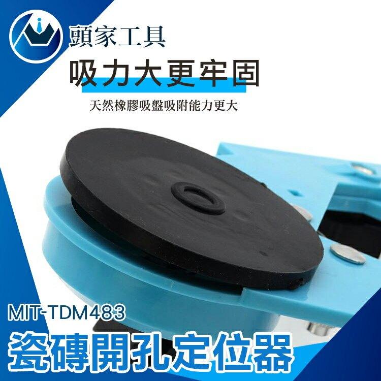 《頭家工具》鑽孔定位器 操作簡單 可調鑽頭 4-83mm MIT-TDM483 玻璃 瓷磚 大理石