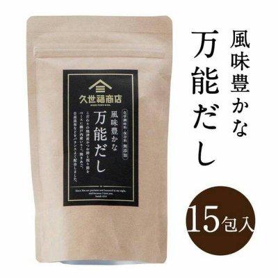 現貨 日本久世福 鰹魚小魚乾昆布 萬能高湯包8g*15小包