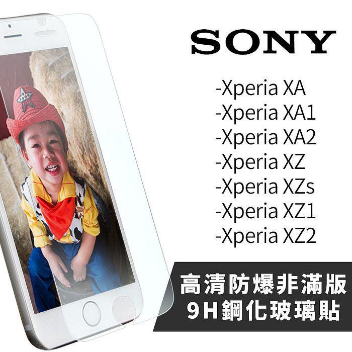 $99/件【2入組】Sony Xperia系列 2.5D 9H 高清防爆鋼化玻璃膜XZ Premium