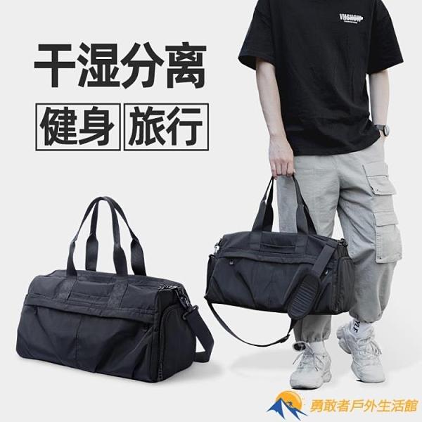 干濕分離健身包男運動訓練包大容量行李手提包女潮瑜伽游泳旅行包【勇敢者戶外】