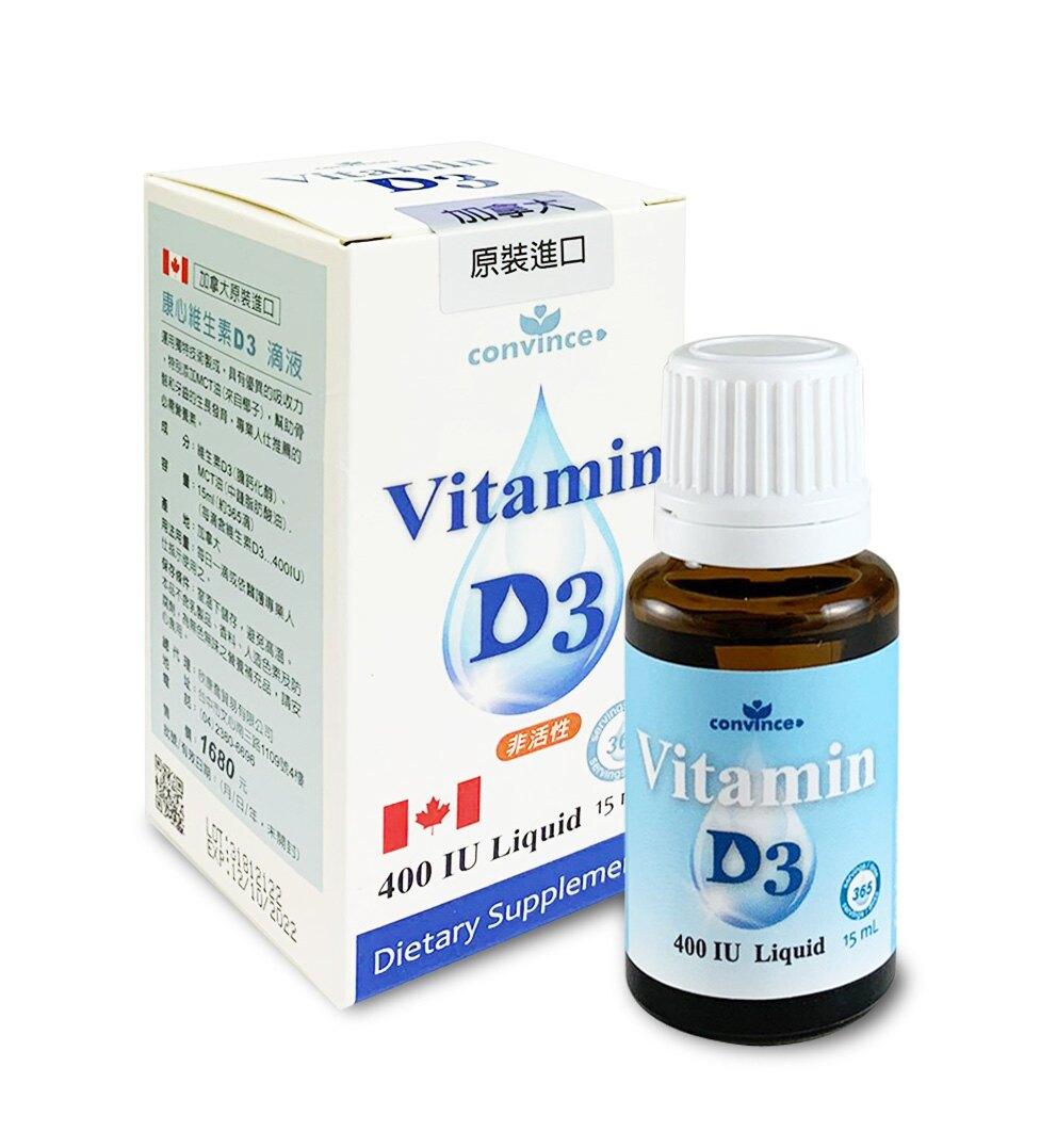 [限時促銷] 康心 維生素D3 滴劑 400IU 免運 MCT油 維他命D3 婦幼適用 15ML 加拿大進口
