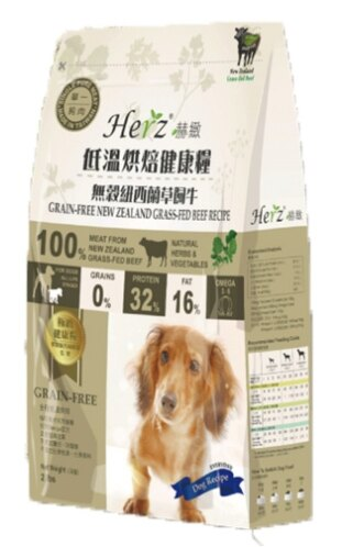 Herz 赫緻 2磅  無穀低溫烘培健康糧 【買一送一包活力零食(隨機出貨)】 單一純肉 降低過敏原 獸醫監製