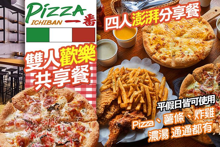 【高雄】Pizza一番 #GOMAJI吃喝玩樂券#電子票券#美食餐飲