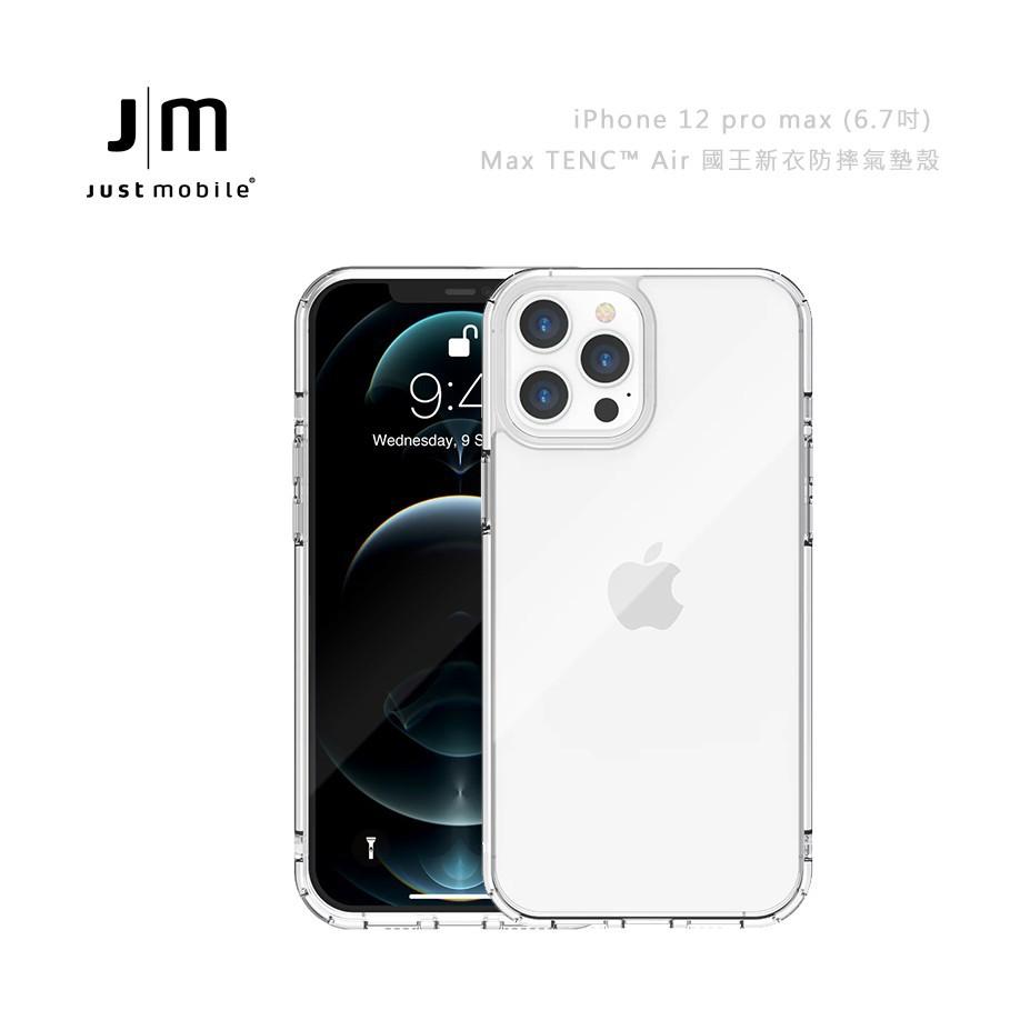 【JM】TENC™ Air i12 pro max (6.7吋) 國王新衣防摔氣墊殼 抗刮 抗黃 光華。包你個頭