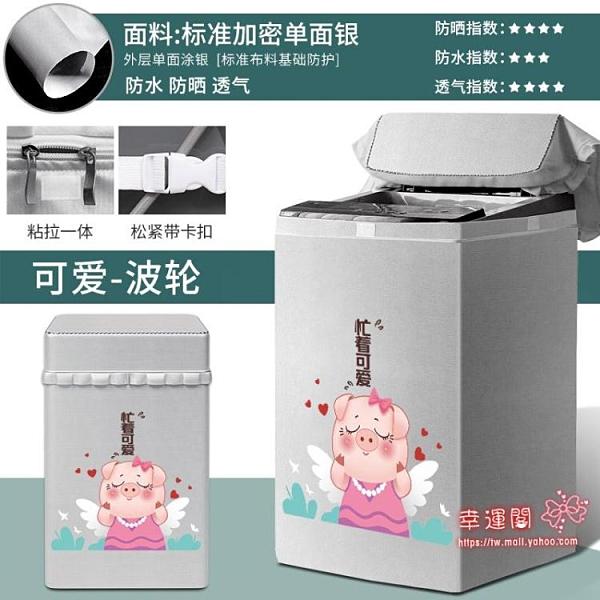洗衣機罩 小天鵝海爾美的洗衣機罩防水防曬套蓋布波輪上開全自動通用防塵罩