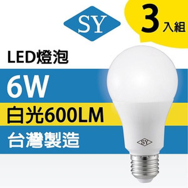 【SY 聲億科技】6W廣角LED燈泡 全電壓 E27(3入)白光白光