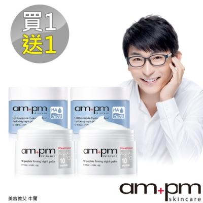 ampm牛爾 買1送1 RX10胜肽抗皺緊緻晚安凍膜2入+1000分子玻尿酸超保濕凍膜2入