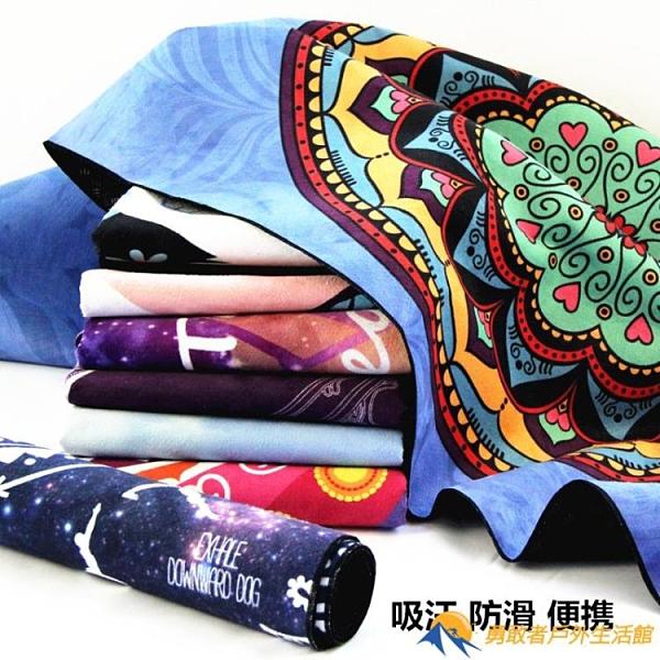 瑜伽鋪巾無味折疊便攜毛巾加寬初學女健身瑜珈墊毯【勇敢者戶外】