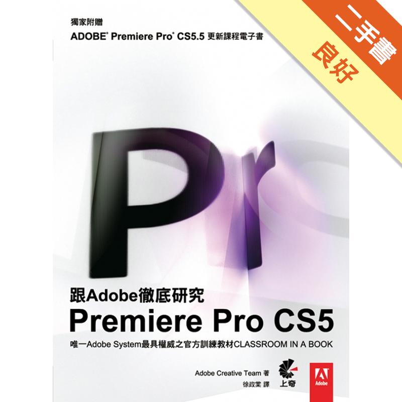 跟Adobe徹底研究Premiere Pro CS5(獨家新增 CS5.5 功能電子書)[二手書_良好]7085