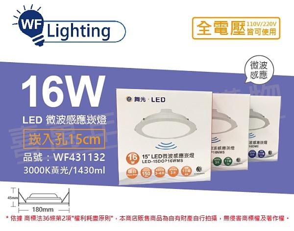 舞光 LED 16W 3000K 黃光 全電壓 15cm 平板 微波感應 崁燈 _ WF431132