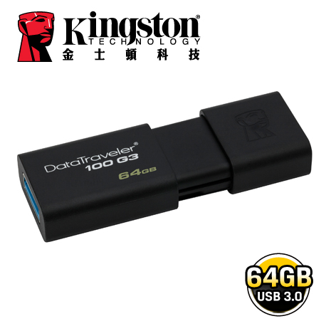 金士頓Kignston DataTraveler 100 G3 3.0 G3 64GB 隨身碟