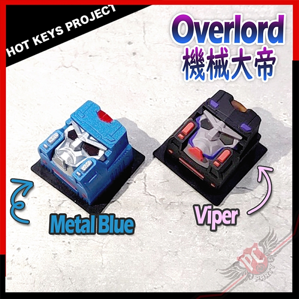 [ PC PARTY ] Hot Keys Project HKP Overlord Artisan Keycaps 機械大帝 系列 鍵帽