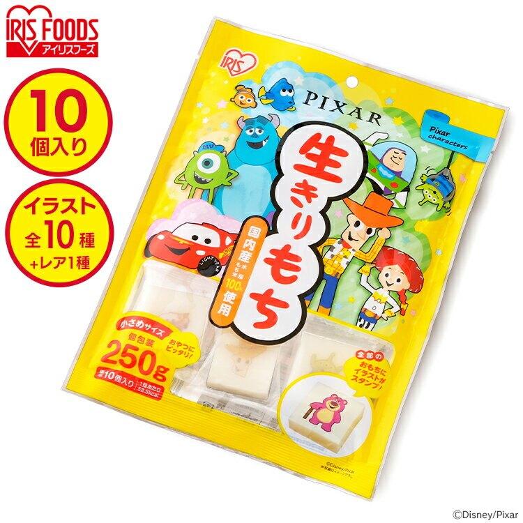 【IRIS Foods】皮克斯角色圖案生切麻糬 切餅 10個入 250g 烤年糕 PIXAR生きりもち 日本進口美食