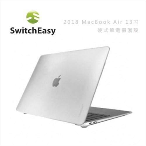 【SwitchEasy】2018 MacBook Air 13吋 硬式保護殼 防刮表面處理 光華。包你個頭