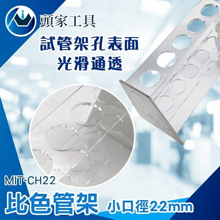 《頭家工具》比色管架 MIT-CH22 壓克力架 實驗用品 有機玻璃離心管架 實驗器材 10ml試管