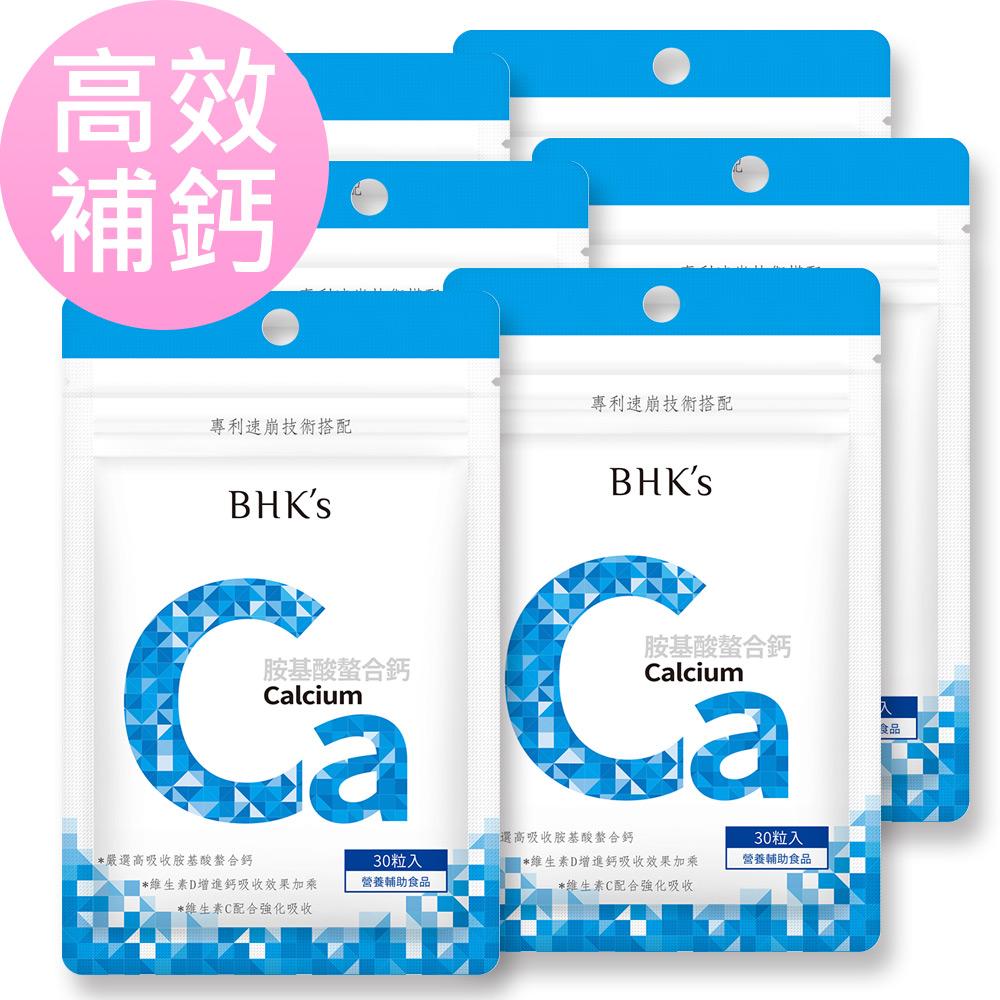 BHK's 胺基酸螯合鈣錠 (30粒/袋)6袋組【高效補鈣】