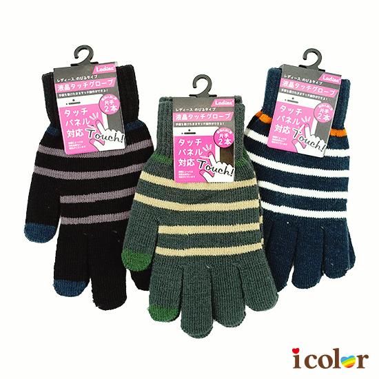 女用橫紋智慧觸控保暖編織手套