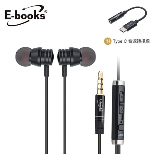 【E-books】SS24 鋁製磁吸線控耳機